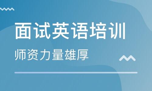 苏州吴江美联英语面试培训