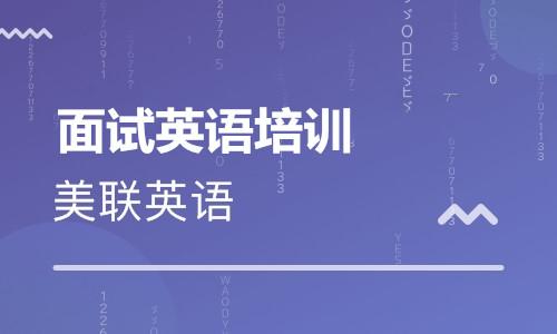 南京华采天地美联英语面试培训