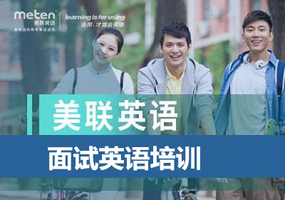重庆南坪美联英语面试培训