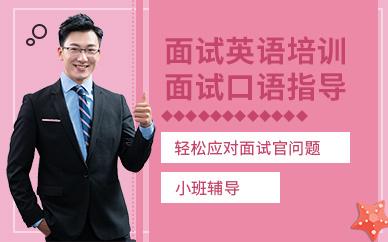 重庆江北财富美联英语面试培训