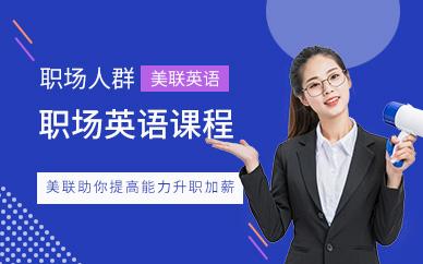 北京海淀区中关村美联职场英语培训