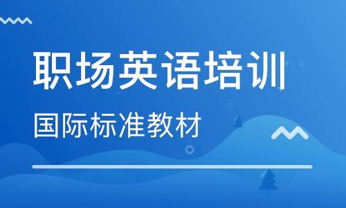 北京石景山区万达美联职场英语培训