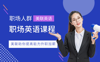 南京江宁万达美联职场英语培训
