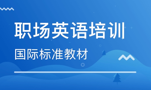 南京大众书局美联职场英语培训