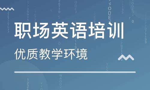 南京华采天地美联职场英语培训