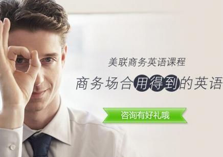 重庆江北美联职场英语培训