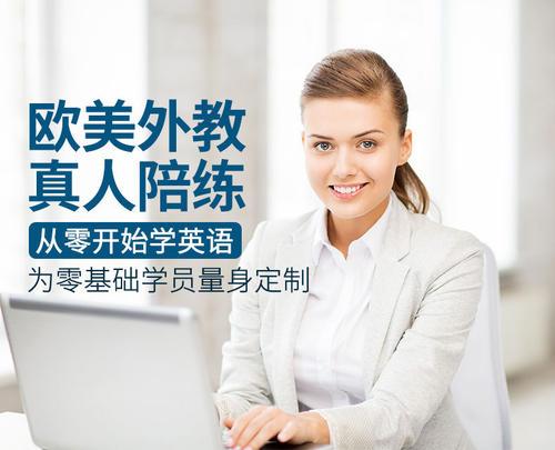 广州南山立刻说成人英语培训