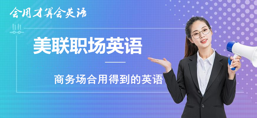 深圳壹方城美联职场英语培训