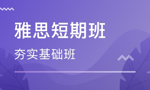 广州万菱汇美联雅思英语培训