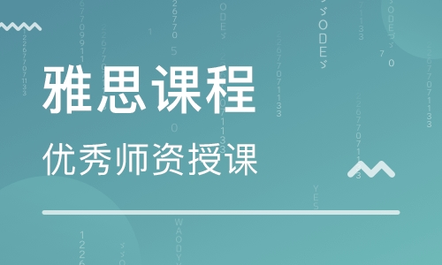广州南山美联雅思英语培训