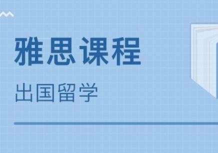 江门蓬江万达美联雅思英语培训