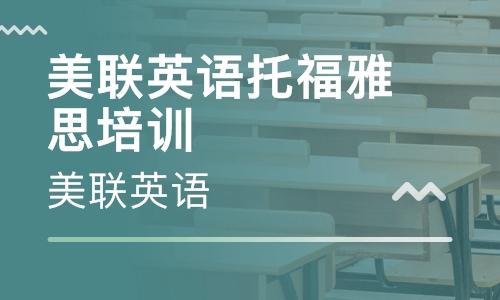 武汉汉阳人信汇美联雅思英语培训