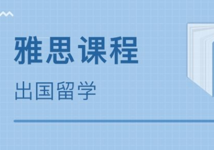 武汉创意城出国考试中心美联雅思英语培训