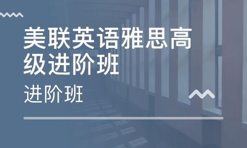 北京朝阳区长楹天街美联雅思英语培训