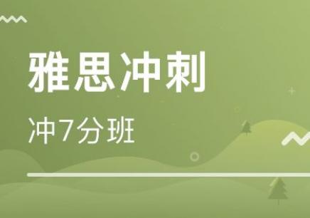 绍兴银泰美联雅思英语培训