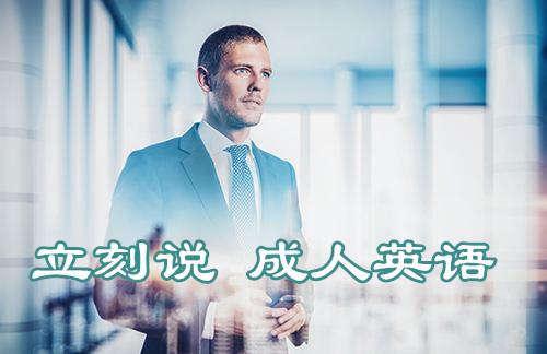 苏州吴江立刻说成人英语培训