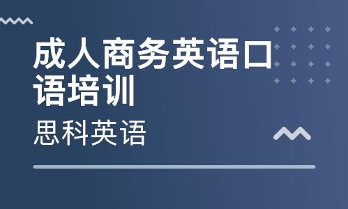 南昌中心立刻说成人英语培训