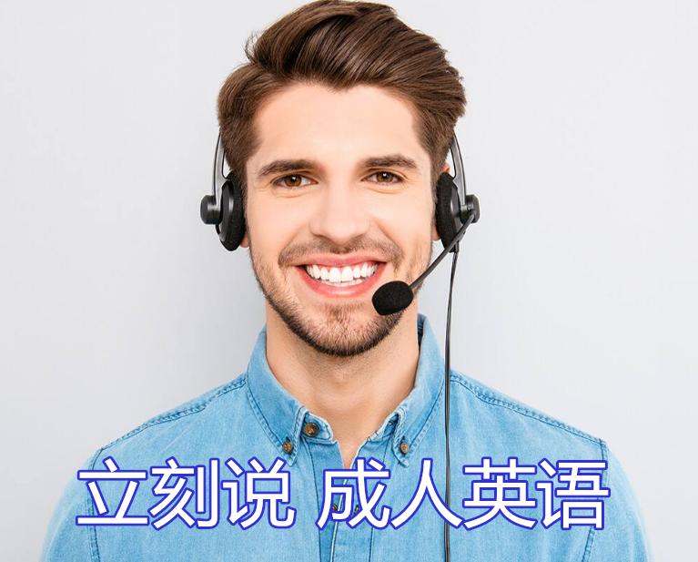 重庆万象城立刻说成人英语培训
