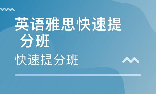 重庆江北未来国际青少教学点美联雅思英语培训