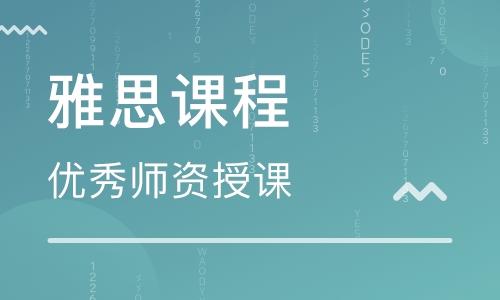 福州东二环泰禾美联雅思英语培训