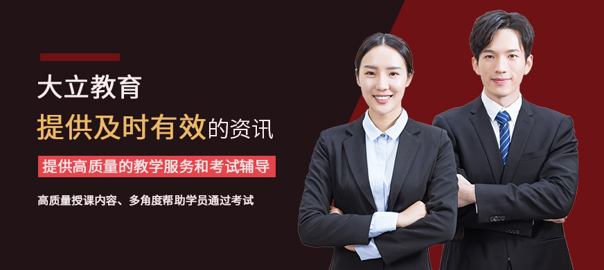 大立教育北京培训学校