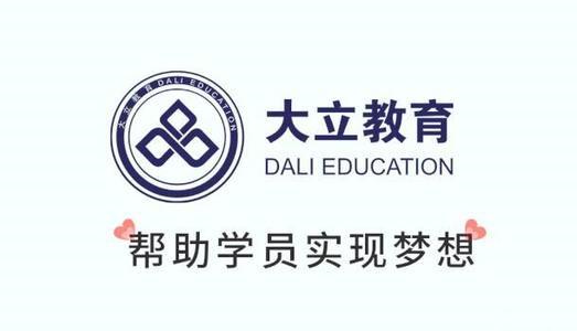 大立教育山东青岛黄岛培训学校