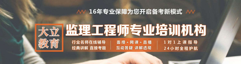 大立教育山东青岛培训学校