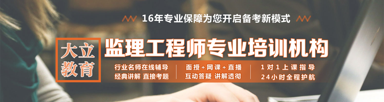 大立教育湖南邵阳培训学校