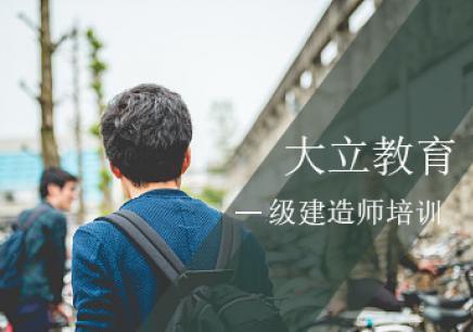 天津大立教育一级建造师培训