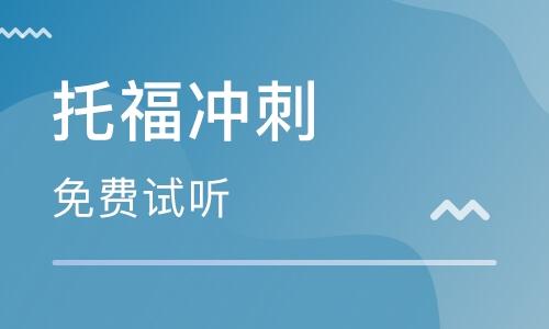 武汉创意城出国考试中心美联托福英语培训