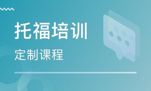 南京大众书局美联托福英语培训