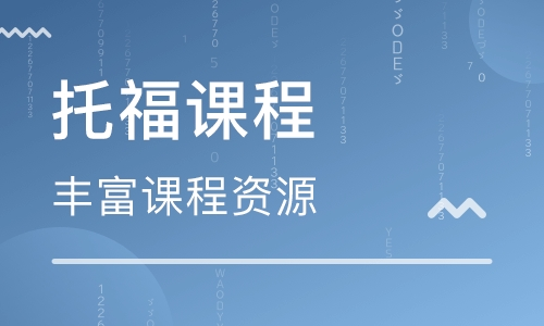 南京华采天地美联托福英语培训