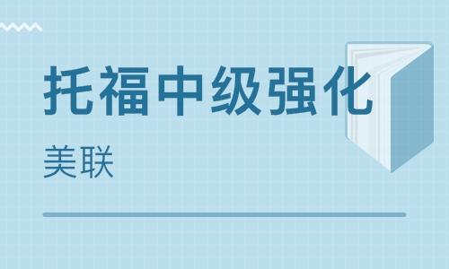 南京海岸城美联托福英语培训