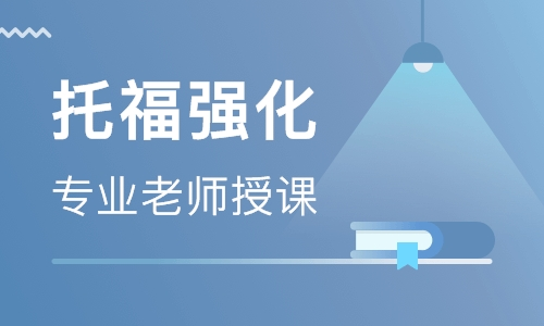 重庆江北美联托福英语培训