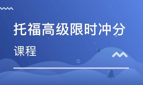 重庆南坪美联托福英语培训