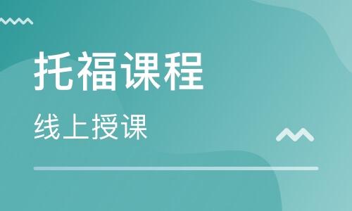 重庆江北未来国际青少教学点美联托福英语培训