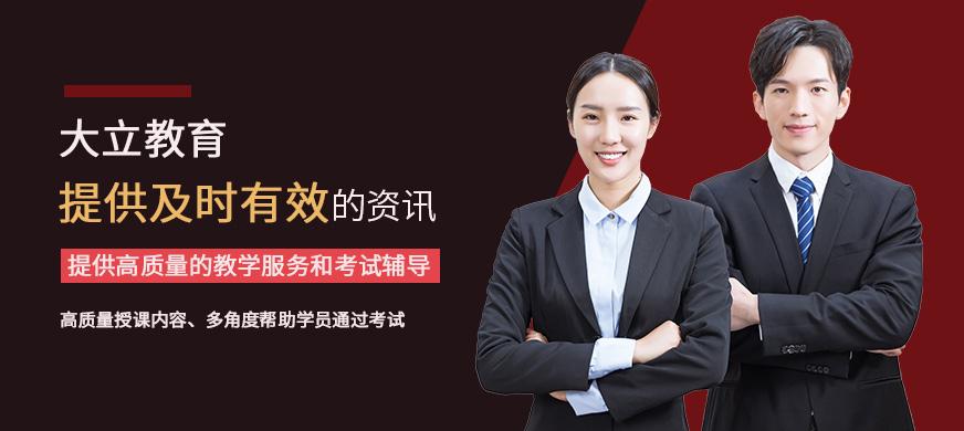 大立教育天津培训学校