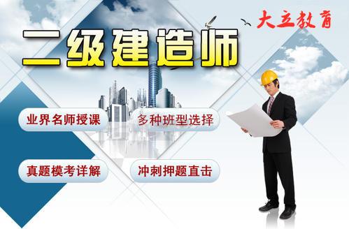 重庆大立教育二级建造师培训