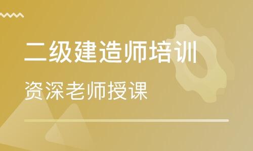东莞大立教育二级建造师培训