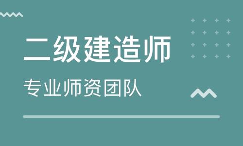 咸宁大立教育二级建造师培训