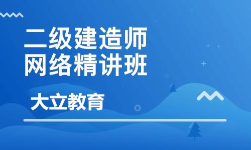 南昌大立教育二级建造师培训