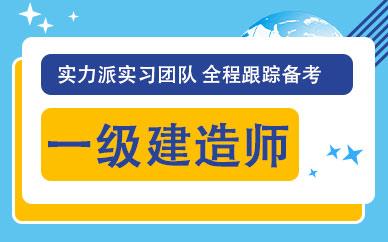 重庆大立教育一级建造师培训