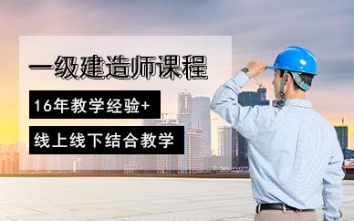 荆门大立教育一级建造师培训