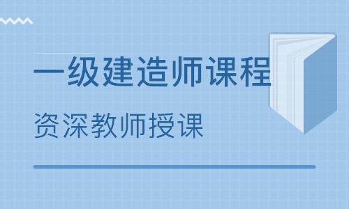 襄阳大立教育一级建造师培训