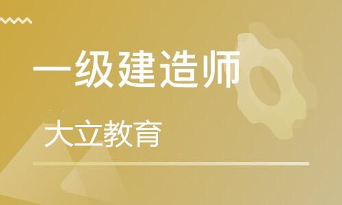 南昌大立教育一级建造师培训