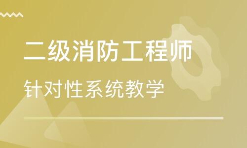 东营大立教育二级消防工程师培训