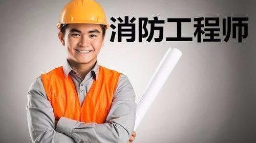 济南大立教育二级消防工程师培训