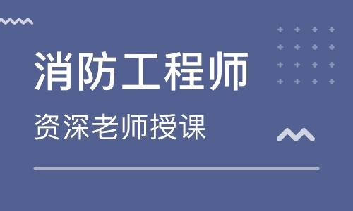 青岛大立教育二级消防工程师培训