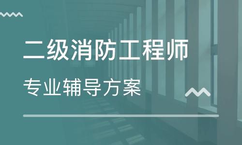 重庆大立教育二级消防工程师培训