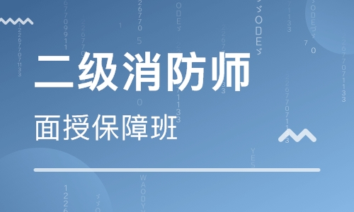 天津大立教育二级消防工程师培训